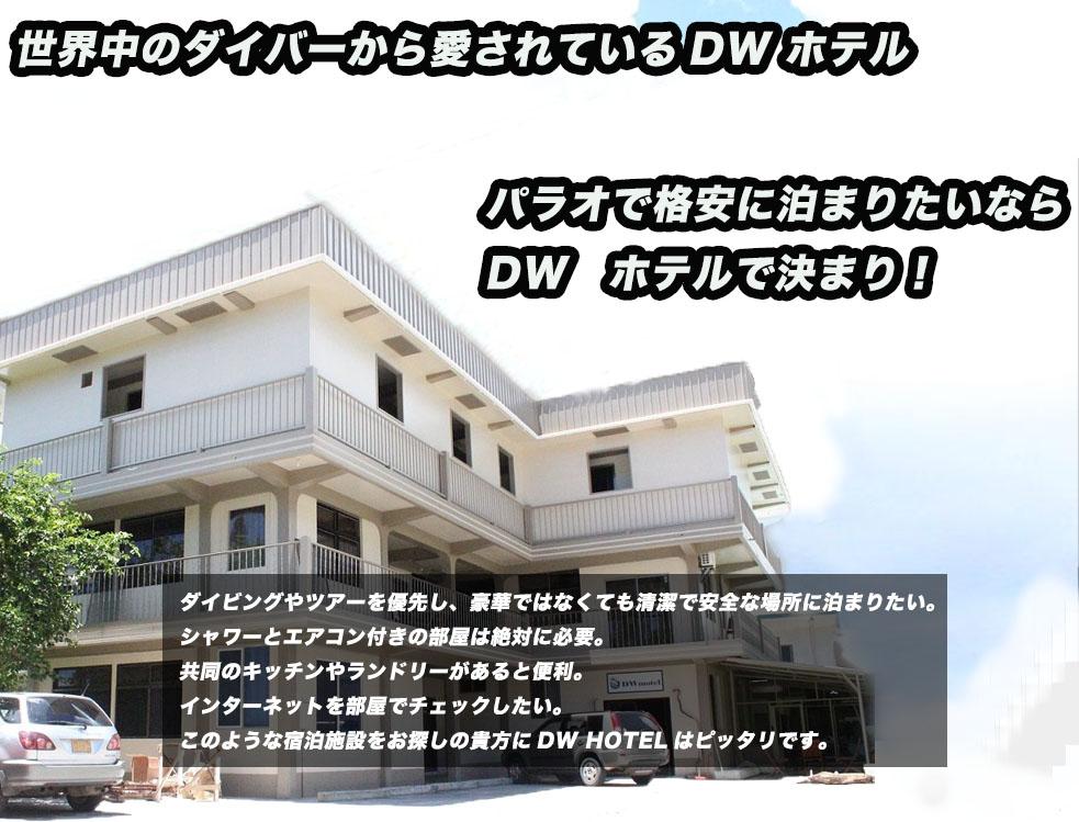 DWホテル
